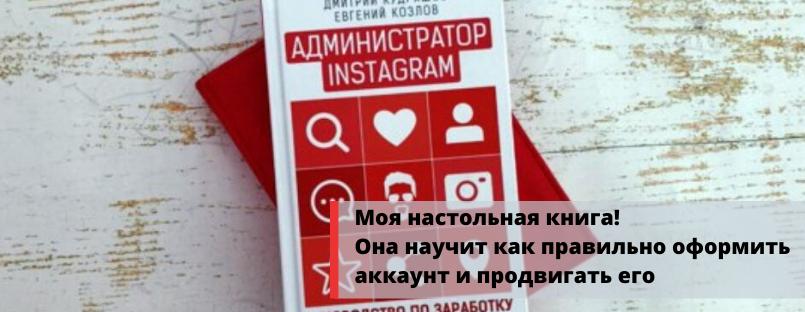 администратор инстаграм
