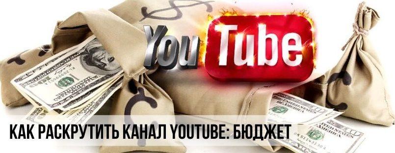 Как раскрутить канал YouTube: Бюджет