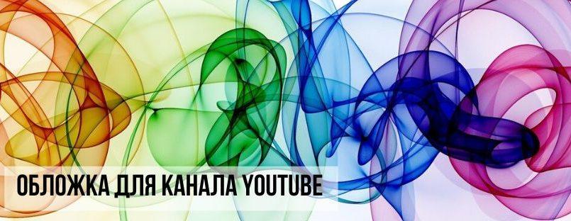 Обложка для канала YouTube