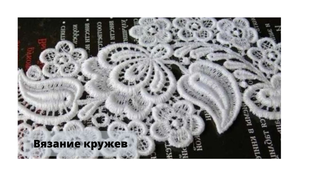 Вязание кружев