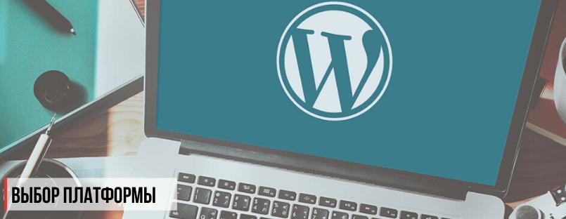 Выбор платформы WordPress