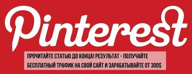 Пинтерест 1