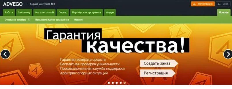 Партнерские программы Advego