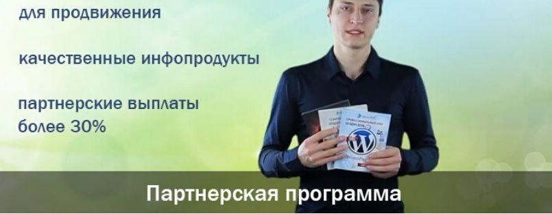 Партнерские программы Попова