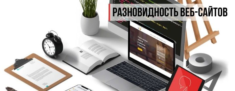 Разновидность сайтов