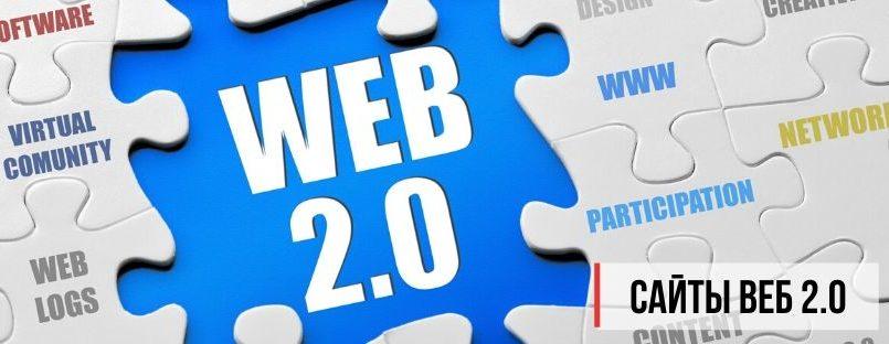 Сайты Веб 2.0