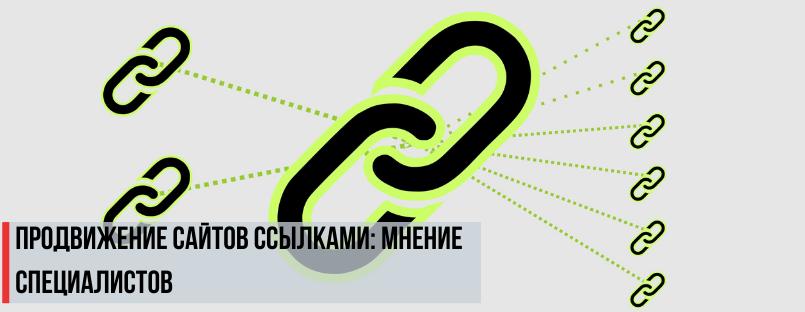 Продвижение сайтов ссылками: мнение специалистов
