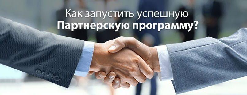 Веб-сайт: Суть партнерки