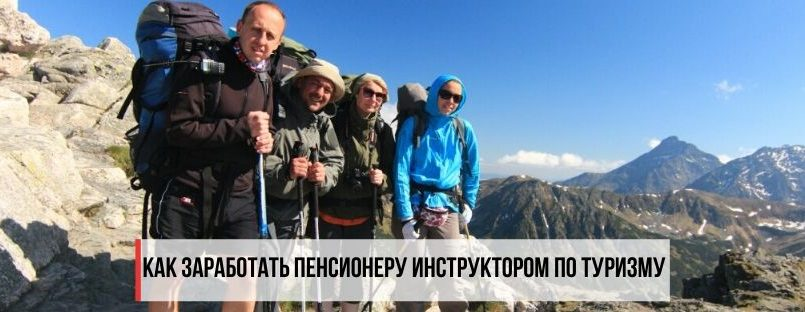 Как заработать пенсионеру инструктором по туризму