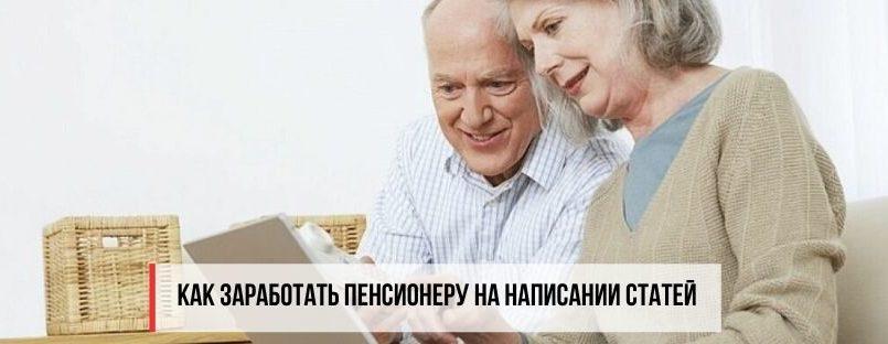 Как заработать пенсионеру на написании статей