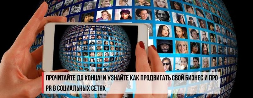 PR в социальных сетях