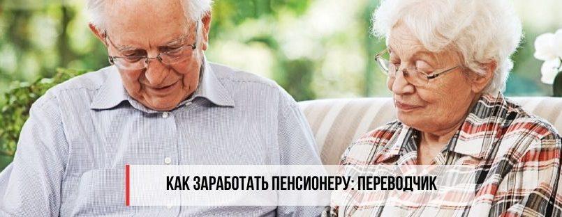 Как заработать пенсионеру: переводчик
