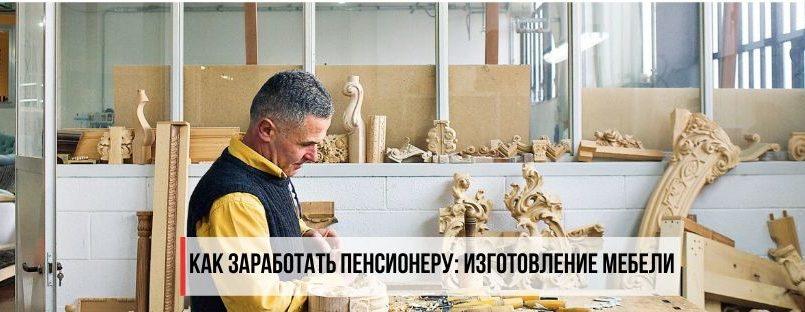 Как заработать пенсионеру: изготовление мебели