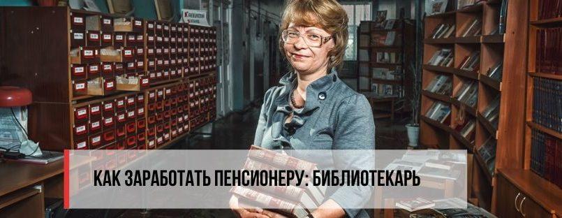 Как заработать пенсионеру: библиотекарь
