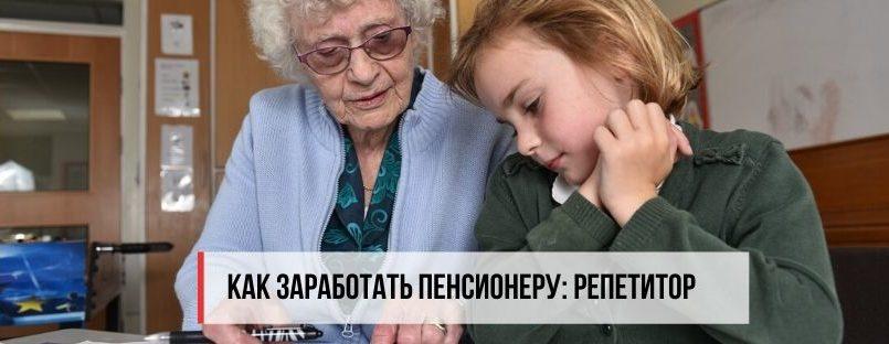 Как заработать пенсионеру: репетитор
