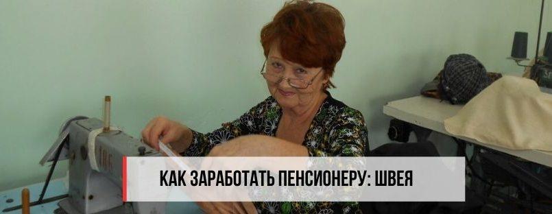 Как заработать пенсионеру: швея
