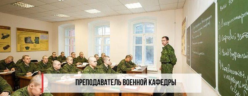 Преподаватель военной кафедры