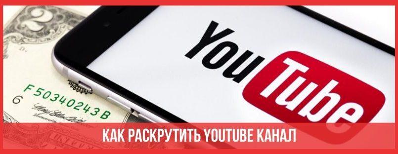 Как раскрутить YouTube канал