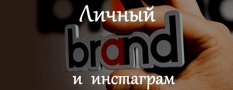 PR в социальных сетях: личный бренд