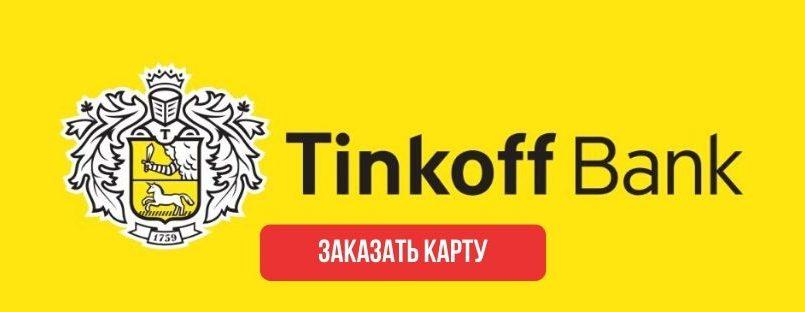 Тинькофф Бынк
