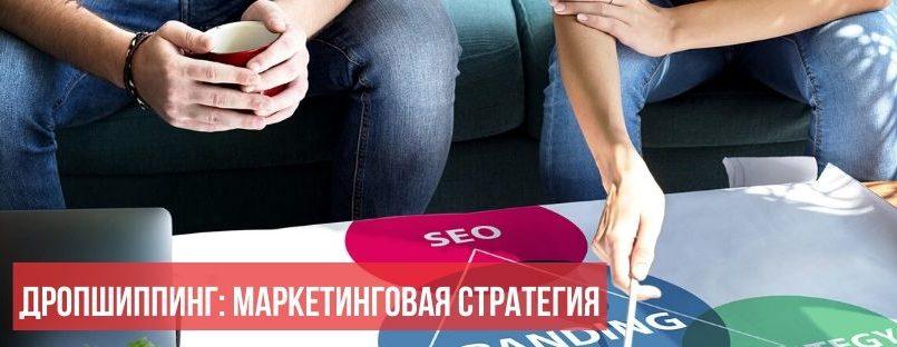 Дропшипинг-маркетинговая стратегия