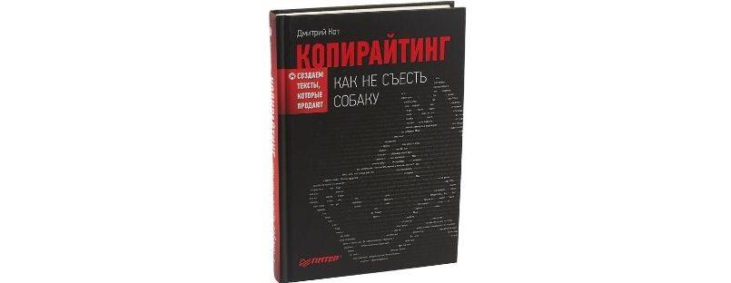 """Дмитрий Кот """"Копирайтинг — как не съесть собаку"""""""