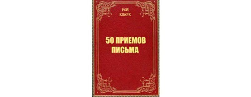 """""""50 приемов письма"""" Рой Кларк."""