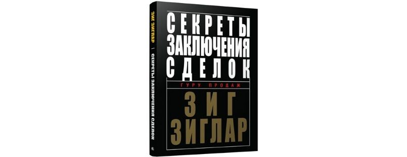 """Секреты заключения сделок"" Зиг Зиглар"