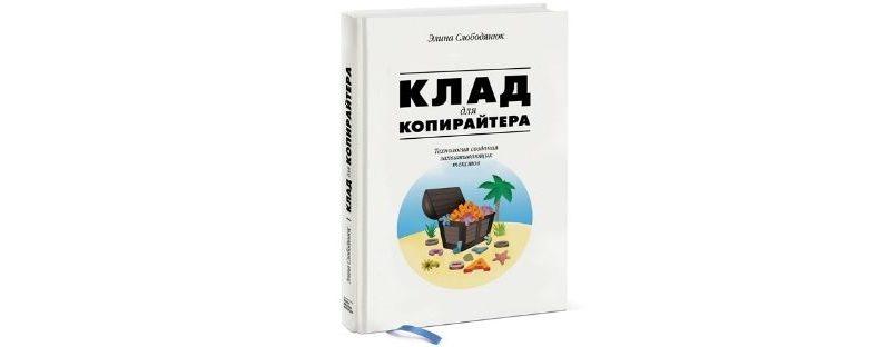 """Клад для копирайтера"" Элина Слободянюк"