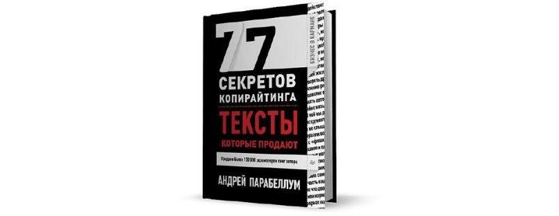 """""""77 секретов копирайтинга. Тексты, которые продают"""" Андрей Парабеллум"""