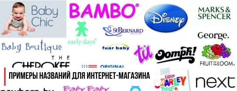 Название для интернет-магазина