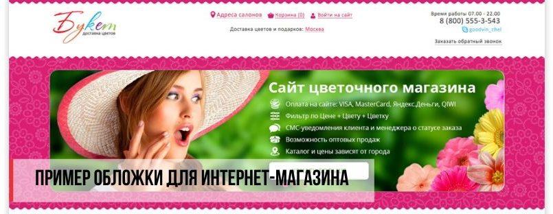 Обложка для интернет-магазина