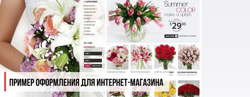 Изображения для интернет-магазина